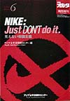 nike just don't do it -見えない帝国主義.jpg